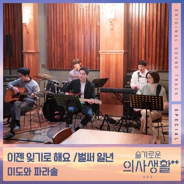 미도와 파라솔 (Mido and Falasol) – 벌써 일년 Already One Year (Drama Ver.) / Hospital Playlist 2 OST Special MP3