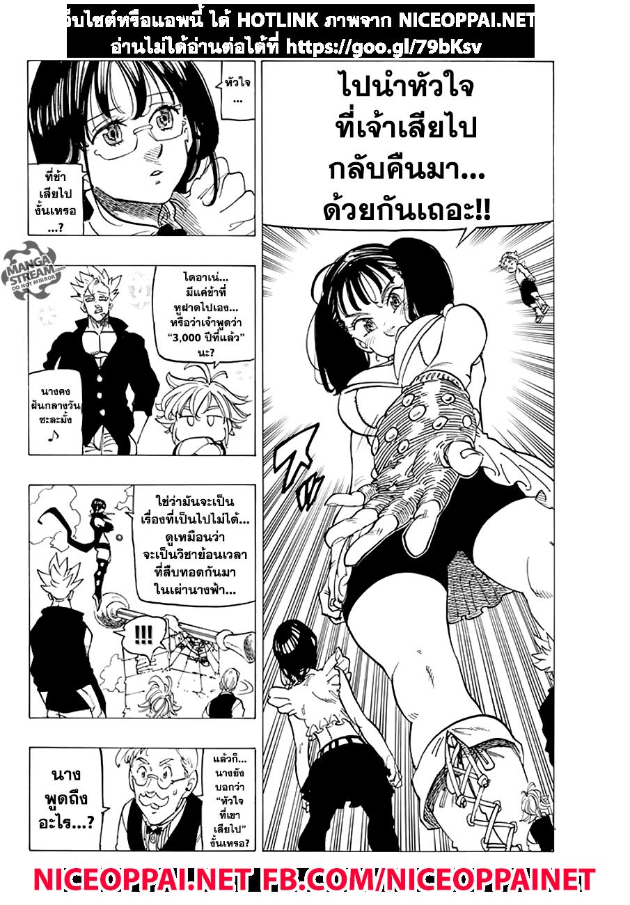 อ่านการ์ตูน Nanatsu No Taizai ตอนที่ 217 หน้าที่ 8