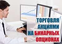 Особенности торговли акциями на бинарных опционах