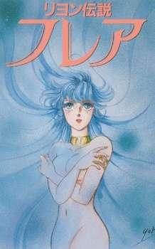 Reyon Densetsu Flair's Cover Image