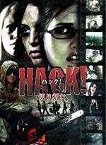 ハック! 切り刻む/HACK!