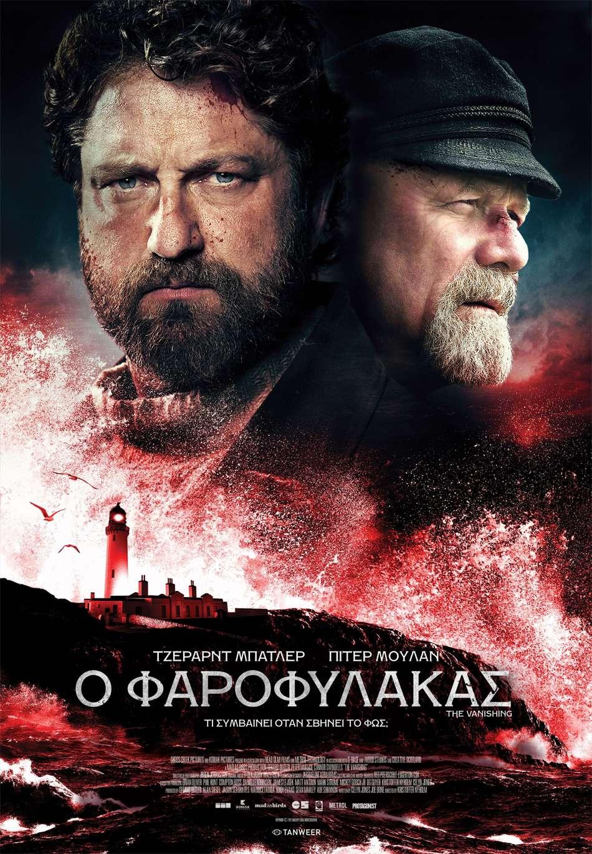 Ο Φαροφύλακας (The Vanishing) Poster Πόστερ