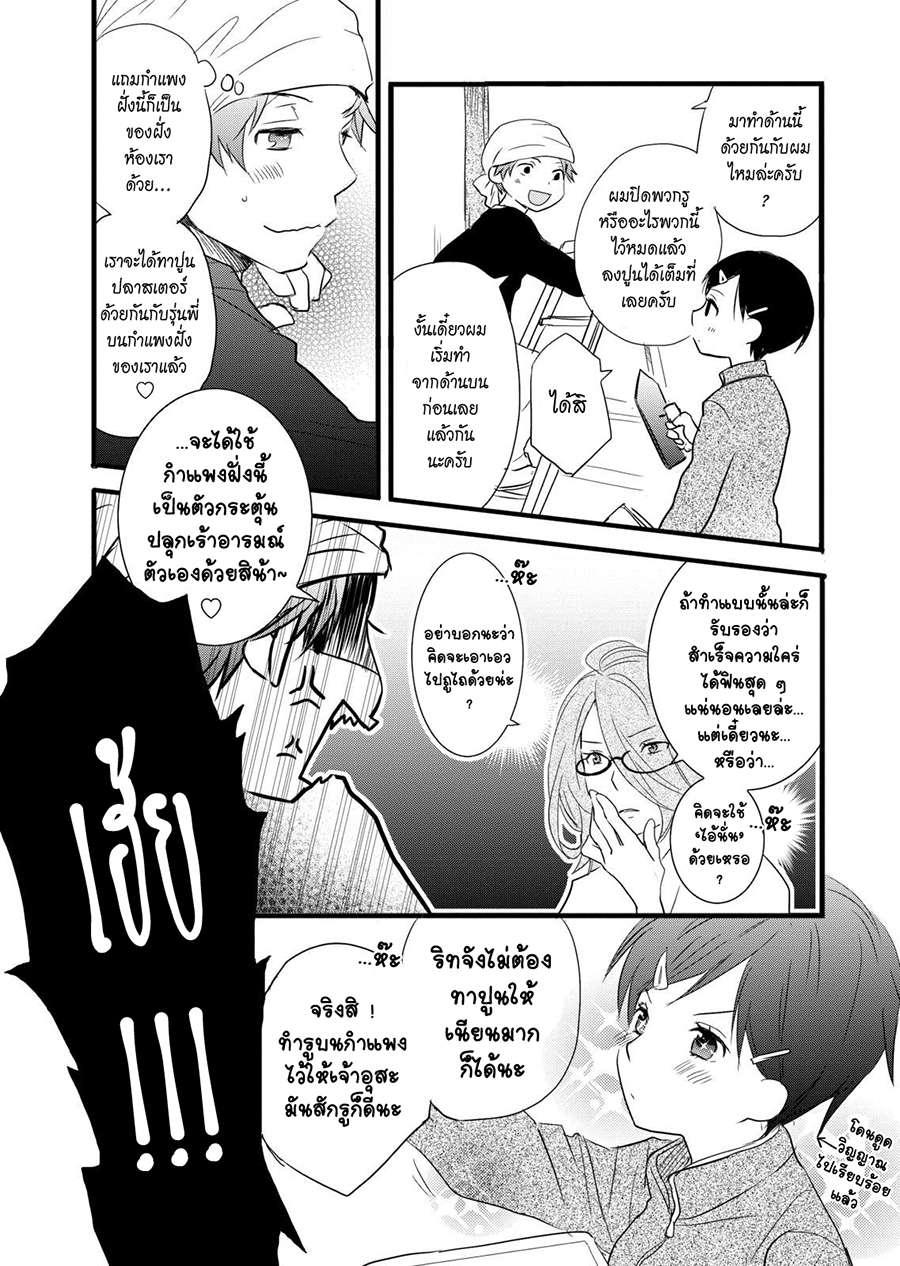 อ่านการ์ตูน Bokura wa Minna Kawaisou ตอนที่ 37 หน้าที่ 9