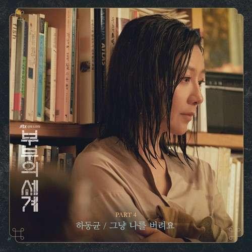 Ha Dong Kyun Lyrics
