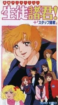Seito Shokun! Kokoro ni Midori no Neckerchief wo's Cover Image