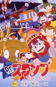 Dr. Slump Movie 03: Arale-chan Hoyoyo! Sekai Isshuu Dai Race's Cover Image