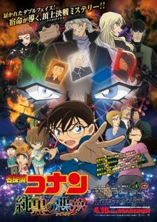 Detective Conan Movie 20: The Darkest Nightmare's Cover Image