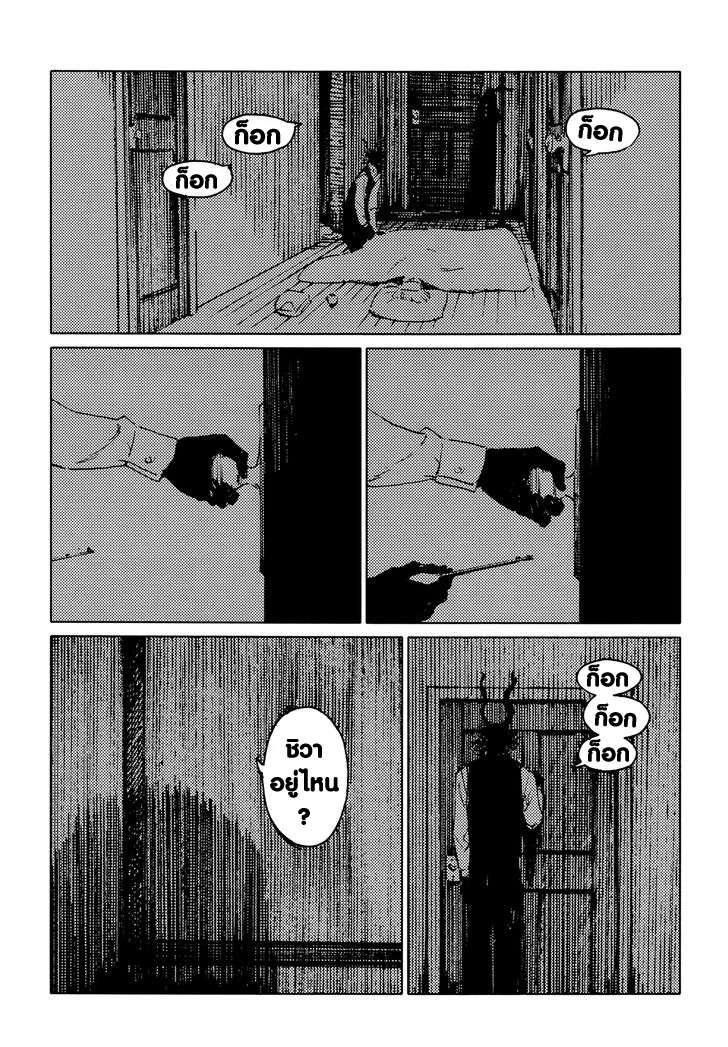 อ่านการ์ตูน Totsukuni no shoujo ตอนที่ 15 หน้าที่ 18