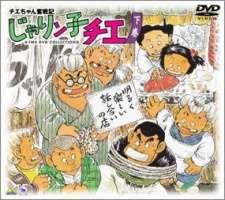 Chie-chan Funsenki: Jarinko Chie's Cover Image