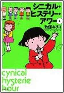 Cynical Hysterie Hour: Utakata no Uta's Cover Image