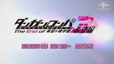 Danganronpa 3: The End of Kibougamine Gakuen - Kibou-hen's Cover Image