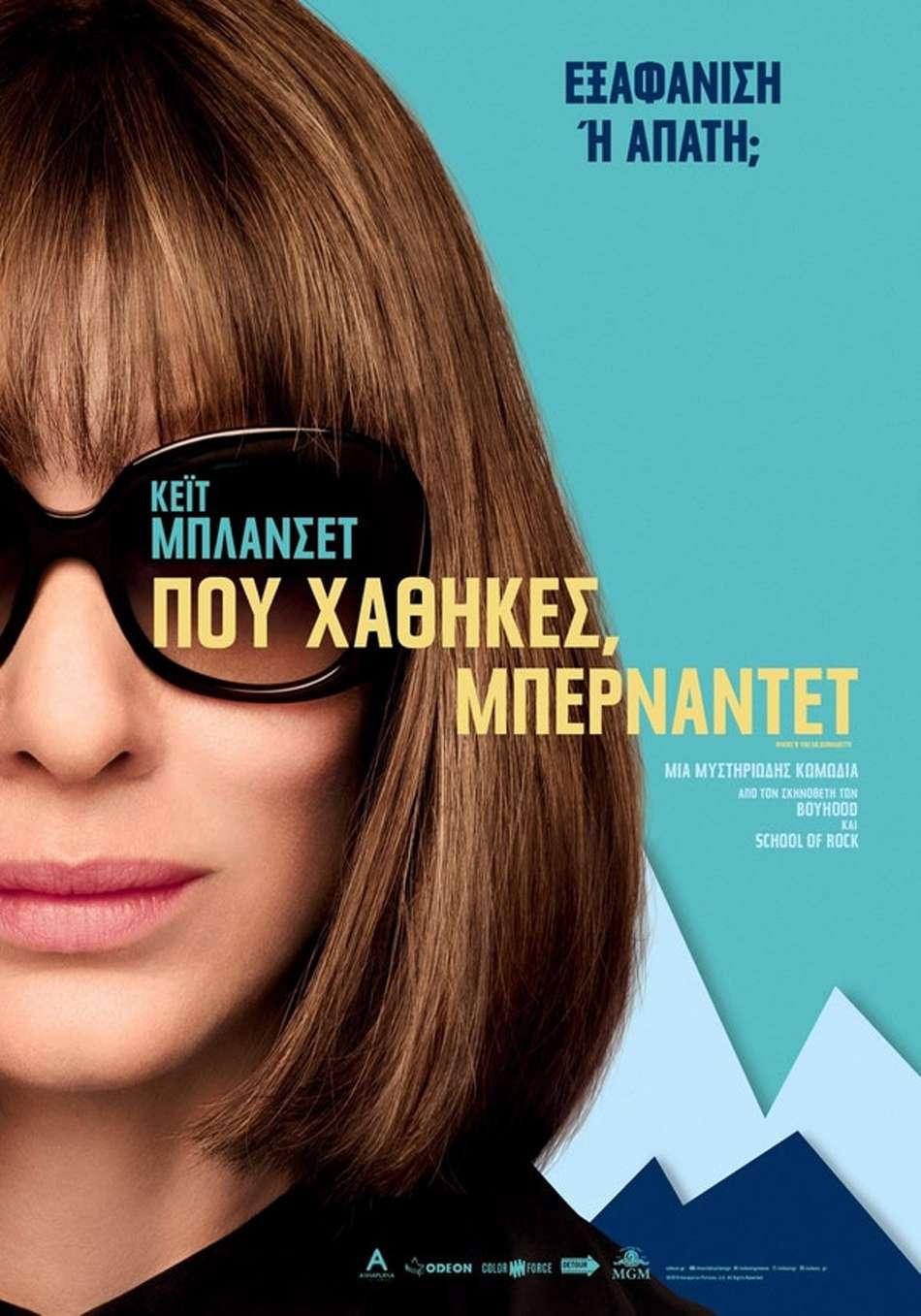 Πού Χάθηκες, Μπερναντέτ (Where You'd Go, Bernadette) - Trailer / Τρέιλερ Poster