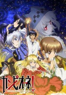 Campione!: Matsurowanu Kamigami to Kamigoroshi no Maou's Cover Image