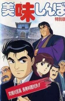 Oishinbo: Kyuukyoku tai Shikou, Chouju Ryouri Taiketsu!!'s Cover Image