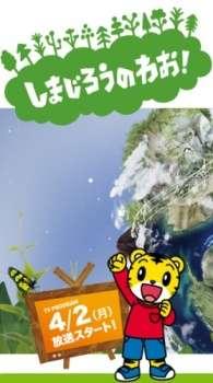 Shimajirou no Wow!'s Cover Image
