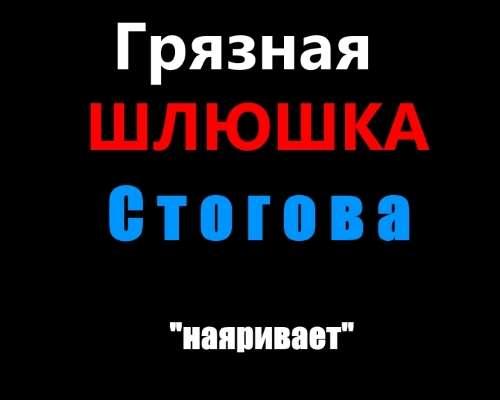Шлюшка Стогова (2015) CamRip |