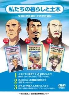 Watashitachi no Kurashi to Doboku's Cover Image