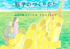 Sensou no Tsukurikata's Cover Image