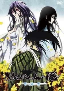 Nurarihyon no Mago OVA's Cover Image