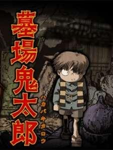 Hakaba Kitarou's Cover Image