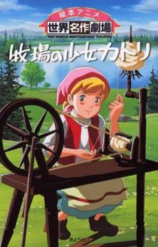 Makiba no Shoujo Katri's Cover Image
