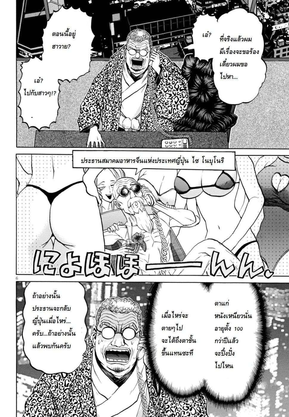 อ่านการ์ตูน Tetsunabe no Jan 2nd!! ตอนที่ 5 หน้าที่ 5