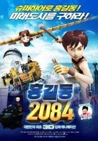 Hong Gil Dong 2084's Cover Image
