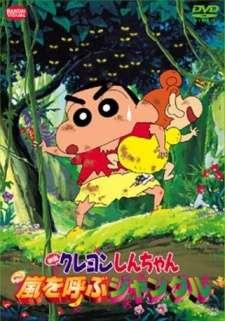 Crayon Shin-chan Movie 08: Arashi wo Yobu Jungle's Cover Image