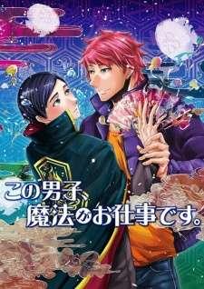 Kono Danshi, Mahou ga Oshigoto Desu.'s Cover Image