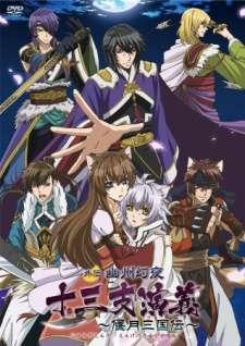 Juuza Engi: Engetsu Sangokuden - Gaiden Youzhou Genya's Cover Image