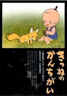 Kitsune no Kan Chigai's Cover Image