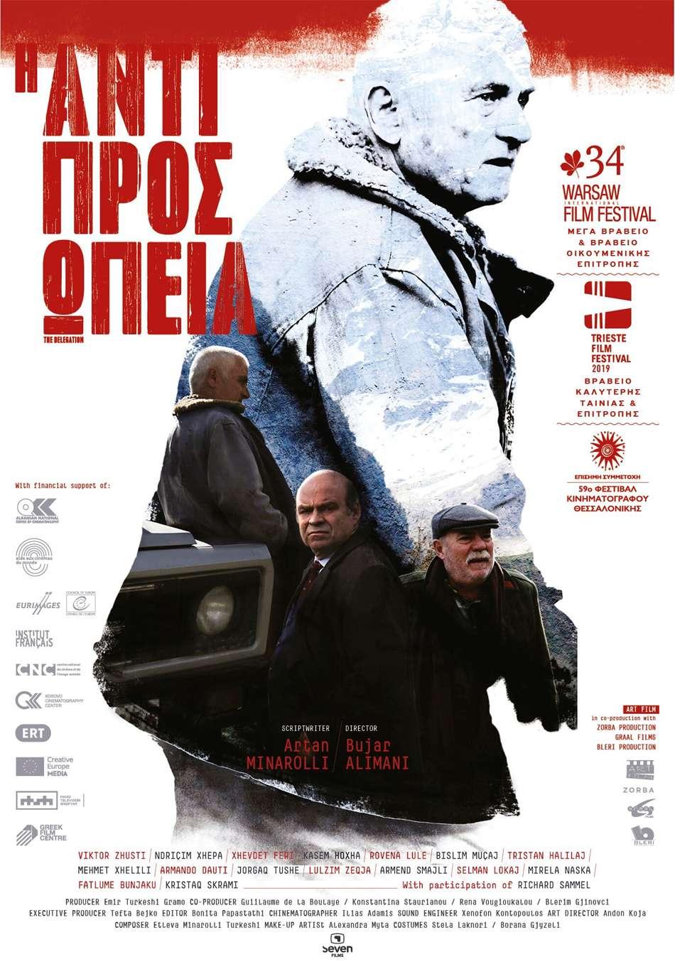 Η Αντιπροσωπεία (Delegacioni) - Trailer / Τρέιλερ Poster