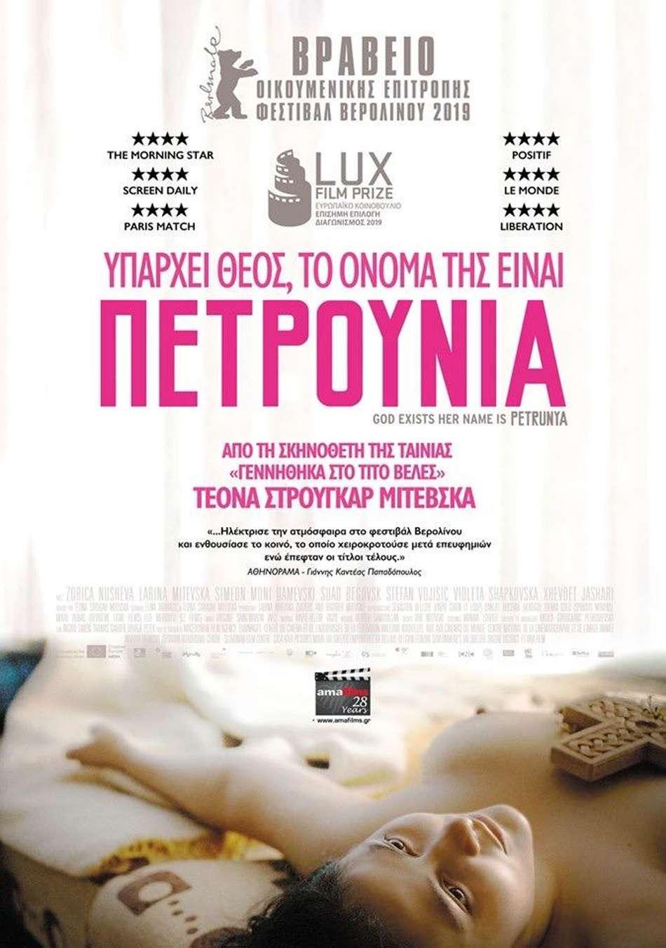 Θεός υπάρχει το όνομα της είναι Πετρούνια (Gospod postoi, imeto i' e Petrunija) - Trailer / Τρέιλερ Poster