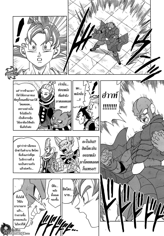 อ่านการ์ตูน Dragonball Super ตอนที่ 13 หน้าที่ 20