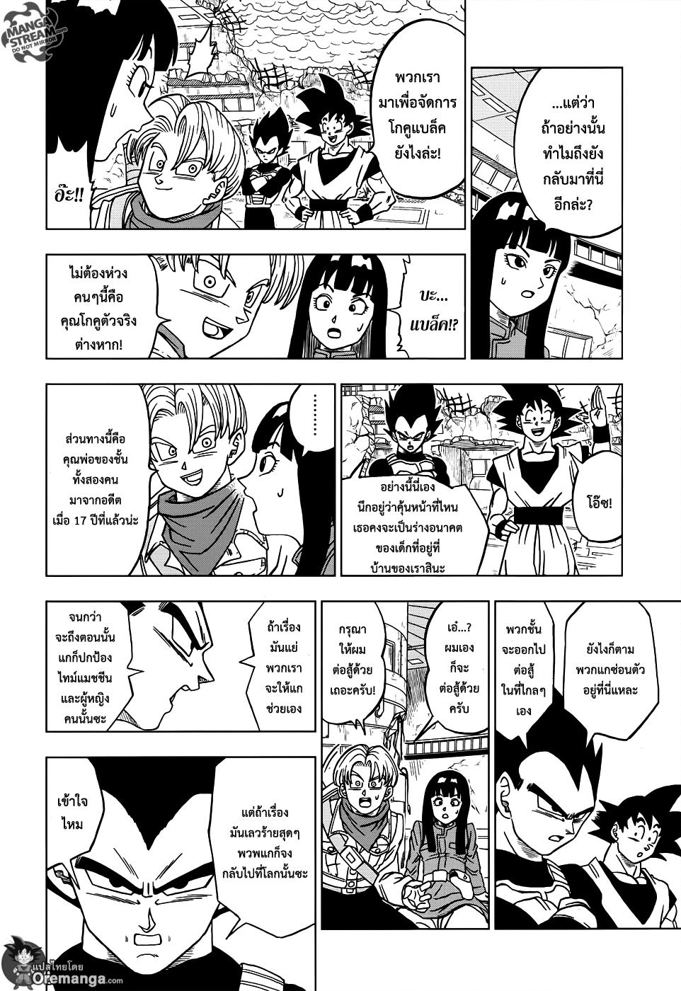 อ่านการ์ตูน Dragonball Super ตอนที่ 18 หน้าที่ 36