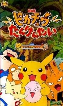 Pokemon: Pikachu Tankentai's Cover Image