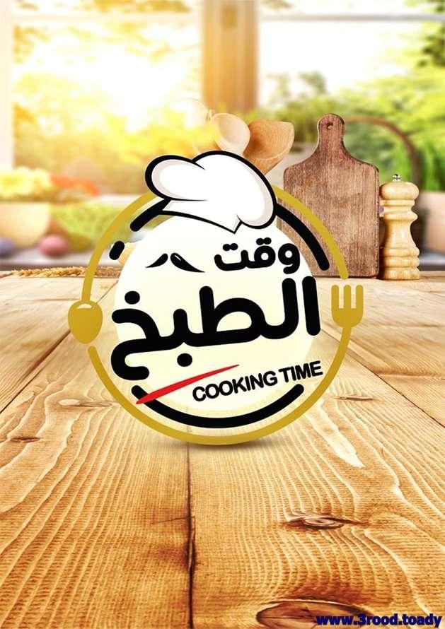 وقت الطبخ