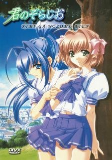 Kimi ga Nozomu Eien Cover Image