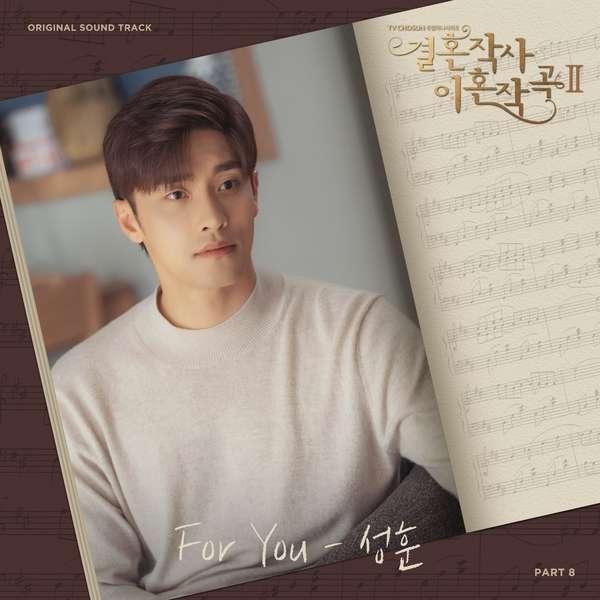 성훈 (Sung Hoon) – For You / Love (ft. Marriage and Divorce) 2 OST Part 8 MP3