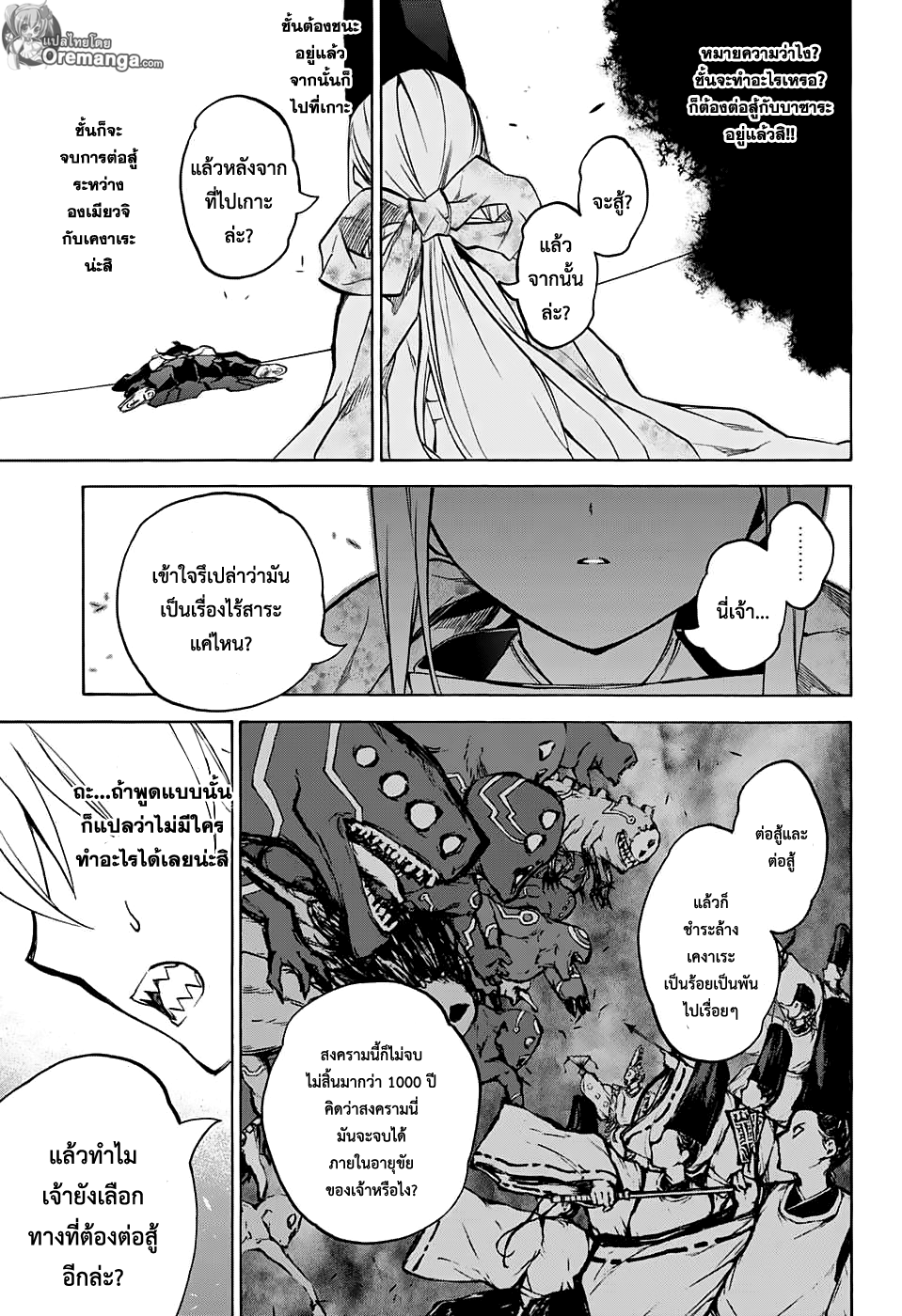 อ่านการ์ตูน Sousei no Onmyouji ตอนที่ 30 หน้าที่ 38
