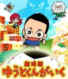 Yuuto-kun ga Iku Movie's Cover Image