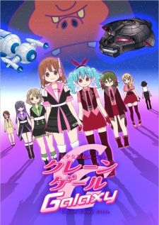 Bishoujo Yuugi Unit Crane Game Girls Galaxy's Cover Image