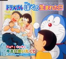 Doraemon: The Day When I Was Born's Cover Image