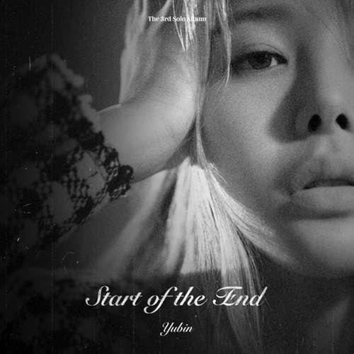 Yubin Lyrics