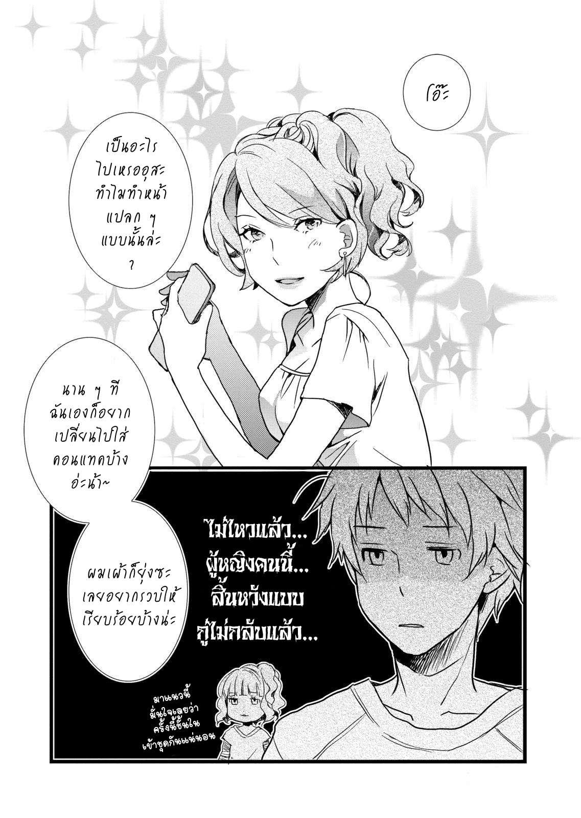อ่านการ์ตูน Bokura wa Minna Kawaisou ตอนที่ 8 หน้าที่ 11