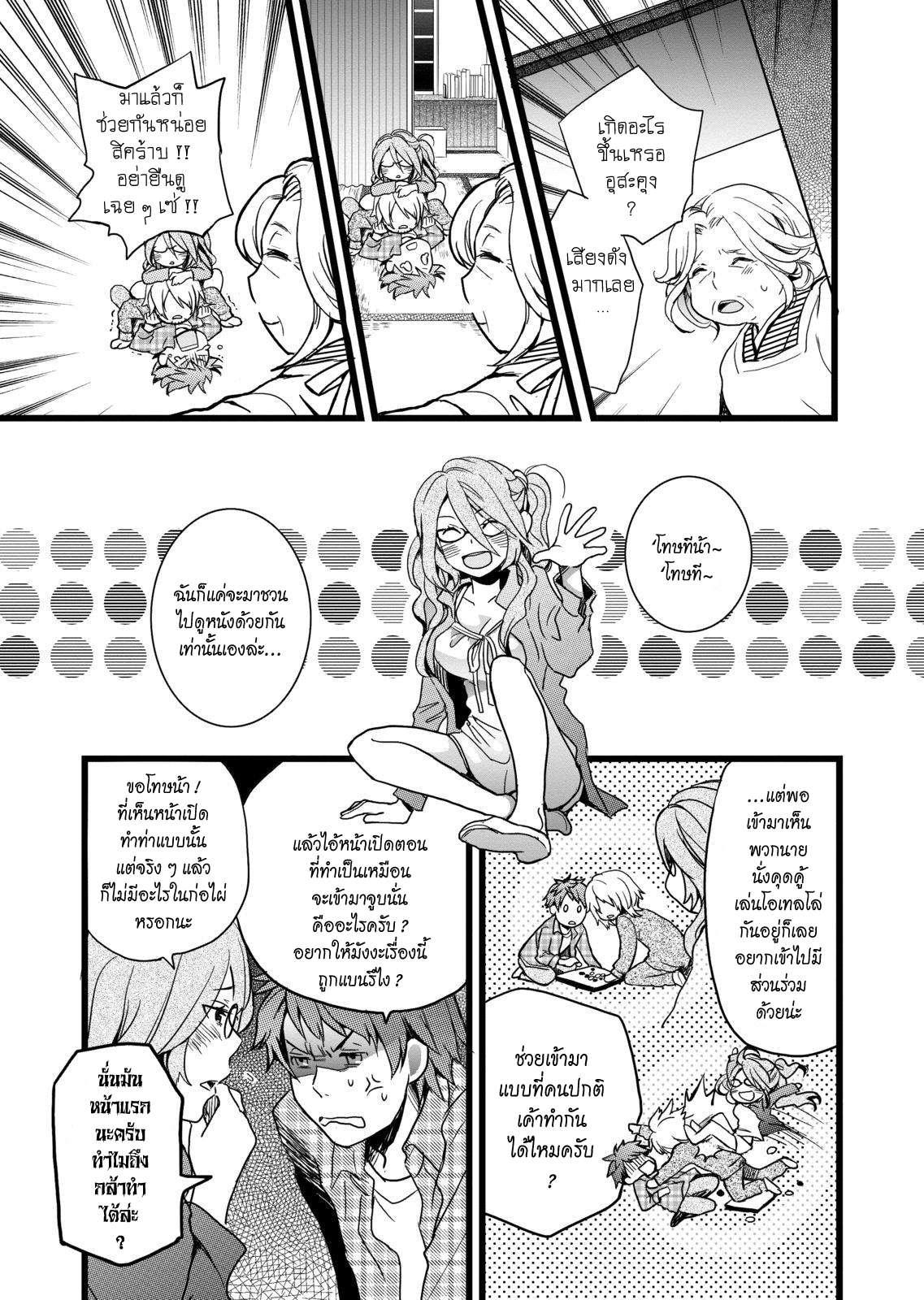 อ่านการ์ตูน Bokura wa Minna Kawaisou ตอนที่ 6 หน้าที่ 3