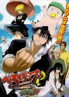 Beelzebub: Hirotta Akachan wa Daimaou!?'s Cover Image