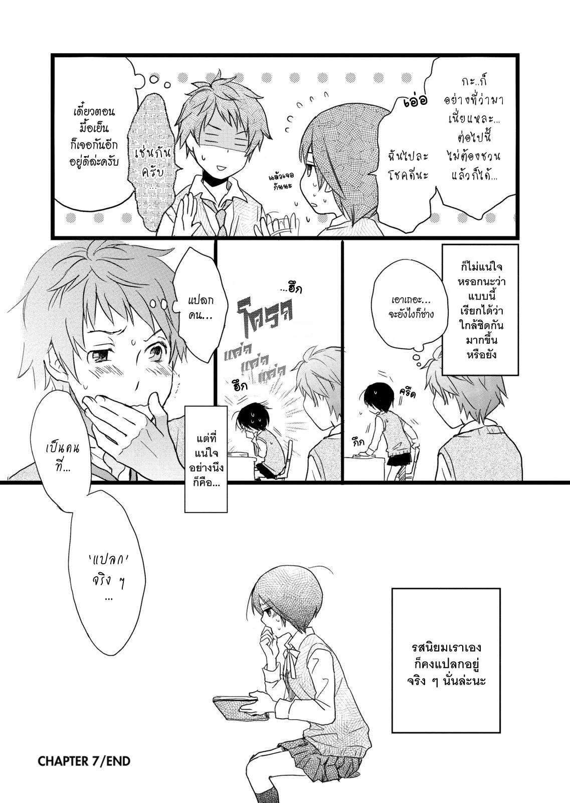 อ่านการ์ตูน Bokura wa Minna Kawaisou ตอนที่ 7 หน้าที่ 16