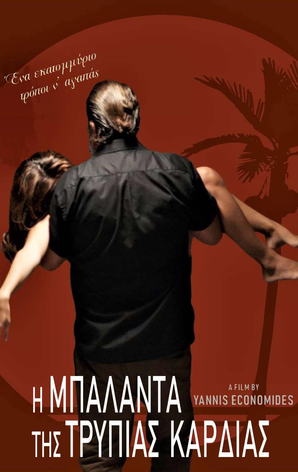 Η Μπαλάντα της Τρύπιας Καρδιάς - Trailer / Τρέιλερ Poster
