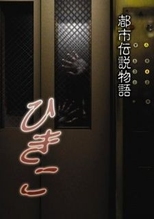 Toshi Densetsu Monogatari Hikiko's Cover Image